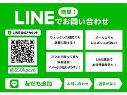 LINEでのやり取りも可能です。コロナ禍ではありますがLINEでネット通話もできます♪