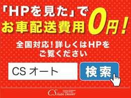 「HPを見た」で、お車配送費用0円(無料)!全国対応!詳しくはHPをご覧ください!「CSオート」で検索!