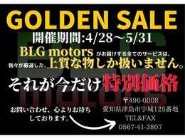 陸送費用やコーティングにも割引を用意しております。BLG motors史上今が大チャンスです!詳しくは店頭スタッフまでお問い合わせ下さい!
