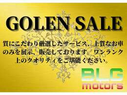 GOLDEN SALE 開催!質にとことん拘った上質な中古車を限界までお安くご提供致します。この機会に是非ご検討下さい。