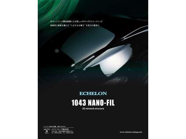 Bプラン画像:『ECHELON(エシュロン) 1043 NANO-FIL 超滑水性 3Dネットワーク構造被膜 ガラスコーティング』の詳細はこちら→【http://www.echelon-coating.com/nanofil/】