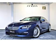 BMWアルピナ B6クーペ の中古車 ビターボ 兵庫県西宮市 658.0万円