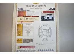 日本自動車査定協会認定検査員による車両検査済み!総合評価5点(評価点はAISによるS~Rの評価で令和3年4月現在のものです)☆お問合せ番号は41031355です♪