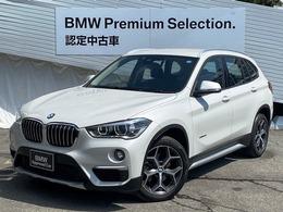 BMW X1 sドライブ 18i xライン 認定保付・ACC・ヘッドアップディスプレイ
