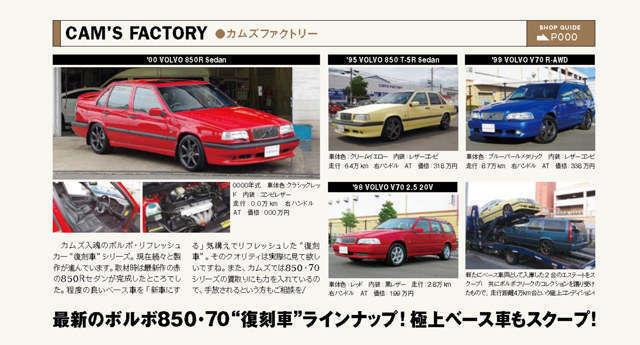 オートカ―誌の取材によりクラシック&スポーツカー誌にカムズファクトリーとボルボ復刻車が取り上げられております。この850Rセダンもピックアップされ仕上げ精度等を事細かく掲載されました。