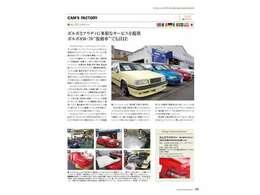 クラシック&スポーツカー誌のスペシャルショップ・ガイドに全国の有名ショップ様と共にカムズファクトリーが掲載され、ボルボ復刻車作りの詳細が紹介されております。
