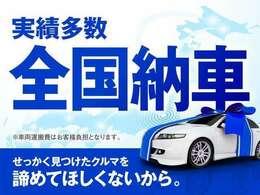 ◆全国のお客様宅にご納車可能です!◆北は北海道・南は沖縄まで!全国どこでも22000~55000円(税込)でご納車可能です! ※沖縄・離島及び一部エリアにて料金が異なる場合がございます。詳しくはスタッフまで!