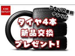こちらのお車、只今の期間だけ「タイヤ4本新品交換」対象車です♪新品タイヤでご安心してカーライフをお楽しみ下さい♪LINEカンタン問い合わせ@wej6073h