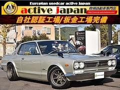 日産 スカイラインGT-R の中古車 ハコスカGTR 神奈川県平塚市 4000.0万円