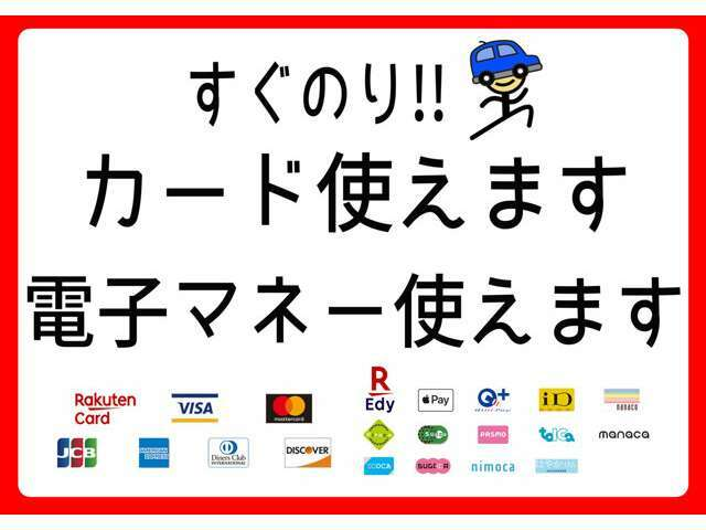 すぐのり!!決済手数料は無料でクレジットカード、電子マネーでお車の購入が出来ちゃいます!