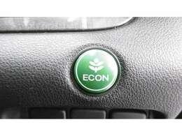 E-CONボタンを押せば更に低燃費になります。