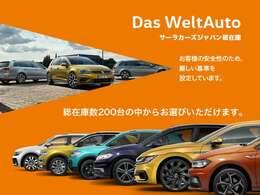 サーラカーズジャパン総在庫数200台の中からお客様にぴったりのお車をお選びいただけます。