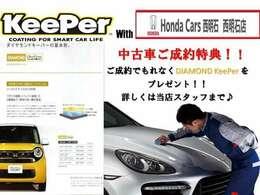 ボディーコーティング老舗メーカー「KeePer」と「Honda Cars 西明石」のコラボが実現!今なら中古車ご成約で「DIAMOND KeePre」をプレゼント♪最上級の艶・輝きをご体感ください♪詳しくは当店スタッフまで!