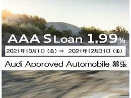 2021年12月登録まで「特別低金利1.99%ローン実施中!」アウディファイナンシャルサービス認定中古車ファイナンス商品を選択 (Sローンおよびオートリースのみ)ー 60回払いまで