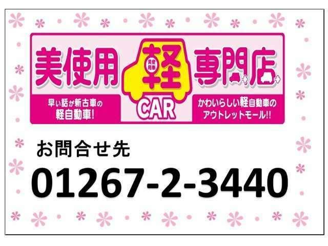イオン三笠店内で365日年中無休で営業しております!営業時間10:00~19:00