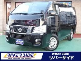 日産 NV350キャラバンワゴン 2.5 GX(オートスライドドア付) ロングボディ 低床 純正ナビ バックカメラ 電動スライドドア