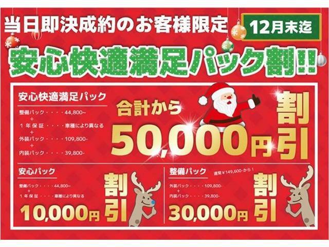 12月末まではオプションお得割開催中!!