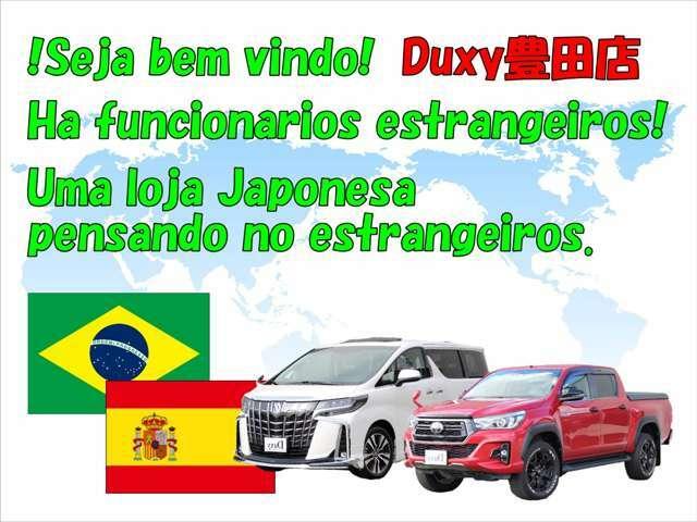 Temos assistencia em portugues, com ou sem visto permanente. Juros apartir de 1.9%~ conforme a norma da empresa. financiamento japones.financiamento proprio.Carros novos e usados.Mais:090-1287-6969