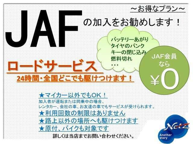 Aプラン画像:ちょとしたお困りごとでも対応してくれます!JAF会員なら自分のお車でなくとも対応してくれます!