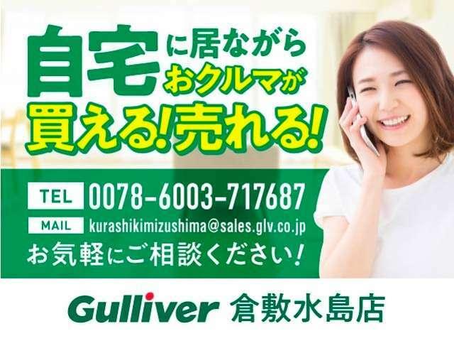 ◆自宅に居ながらおクルマが買える!売れる!北海道、東北、関東、中部、関西、中国、四国、九州、沖縄、全国各地どこからでも対応可能です!!ぜひ、ガリバー倉敷水島店にお気軽にご相談ください!!