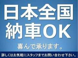 日本全国納車可能です。無料電話番号0078-6002-857087