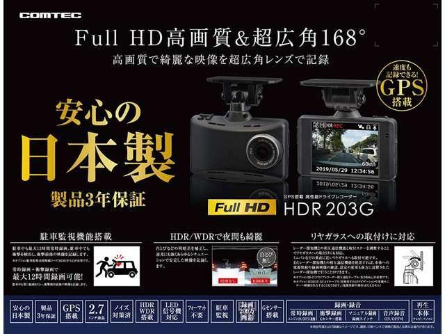 Aプラン画像:今や必須アイテムのドラレコ!HD高画質録画・LED信号機対応・GPS搭載の高スペックモデル!安心の日本製を、本体・取付工賃・税込みで大変お得なプランにてご用意しております!