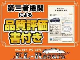 第三者機関による品質評価書付き!&全車総額表示&今年度自動車税込み&納車時撥水コートサービス★