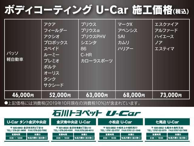 ☆CPCガラスボディコーティングU-Car施工料金表です。詳しくは各店舗までお問合せください。