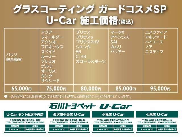 ★グラスボディコーティングガードコスメU-Car施工料金表です。詳しくは各店舗までお問合せください。