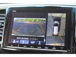 マルチビューカメラシステムで上空から車を見ているような視界良好なカメラです。