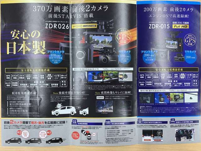 Bプラン画像:コムテック ドライブレコーダー取り付けプラン ZDR-015 前後2カメラタイプ あおり運転も録画可能