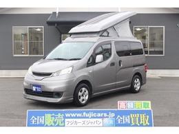 日産 NV200バネットバン キャンピングカー広島 ポップコン ポップアップルーフ FFヒーター 外部充電