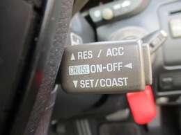 ■クルーズコントロール■アクセルを踏まなくても、設定した速度で走行してくれます!高速道路でのロングドライブには欠かせませんね♪