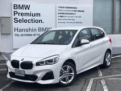 BMW 2シリーズアクティブツアラー の中古車 225xe iパフォーマンス Mスポーツ 4WD 大阪府高槻市 343.0万円