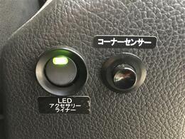 LEDデイライト&コーナーセンサー !