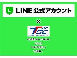 LINE公式アカウント始めました!ID検索で@oco5813またはLINEの検索エンジンより「TSC千葉北」で登録お願い致します!トークで問い合わせも可能です!無料お問い合わせ0078-6002-574597まで!