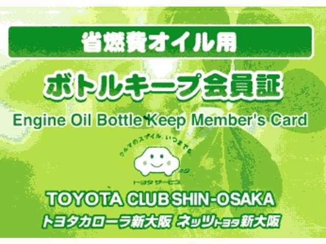 Aプラン画像:当社おすすめトヨタ純正 省燃費オイル毎回フレッシュなエンジンオイルでお取替え致します♪オイル会員募集中!