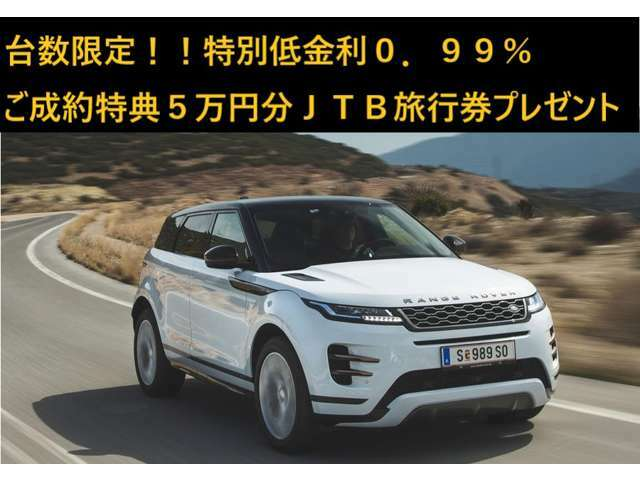 特別低金利0.99%キャンペーン実施中!!ご成約特典JTB旅行券5万円分プレゼント!!