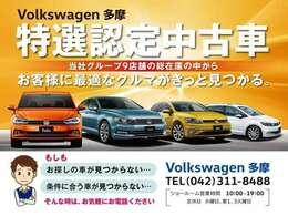 岡崎から小平までフォルクスワーゲンを9店舗広域展開しているサーラカーズジャパンの豊富な在庫からお気に入りの1台を探してみてはいかがでしょうか。