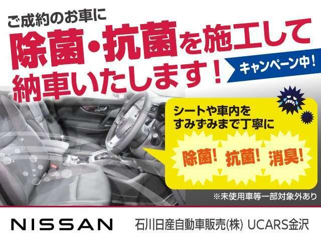 新型コロナウイルス対策でご成約のお車に除菌、抗菌を加工して納車致します。