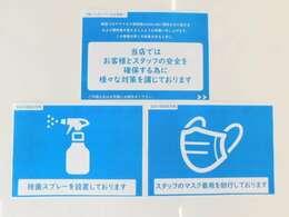 コロナウイルス感染症拡大防止、早期収束に向けて店内や展示車両の消毒、スタッフのマスク着用、店内換気を履行しています。