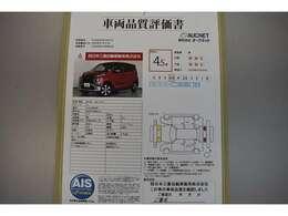 AIS社の車両検査済み!総合評価4.5点(評価点はAISによるS~Rの評価で令和2年7月現在のものです)☆お問合せ番号は40060534です♪