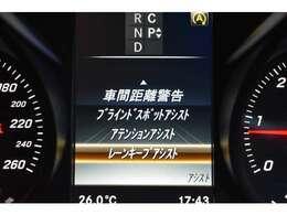 安全装備レーダーセーフティ搭載!最適な車間距離を自動でキープするディストロニックプラスを始め、レーンキープやブレーキアシストシステムなど充実した装備が魅力