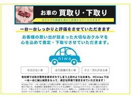 HCniwa合同会社です!当社はお客様のお車を1台1台しっかりと査定をし買取、下取りさせて頂きます!