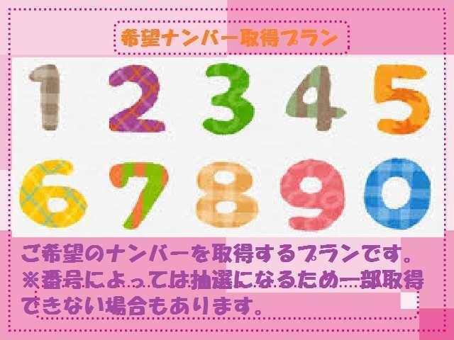 Aプラン画像:ご希望ナンバーをお取りするプランです。☆お気軽にお申し付けください☆カーセンサーを見たとお伝えください♪  ※番号によっては抽選になるため一部取得できない場合があります※
