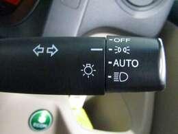 便利なオートライトコントロール機能付。暗くなるとヘッドライトを自動でつけてくれます。夕方、早目の点灯で安全を確保します。