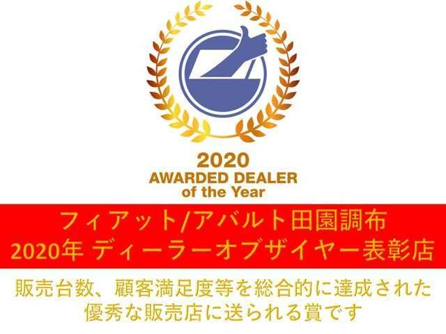 2020年度、販売台数・顧客満足度などを総合的に達成した優秀な販売店に送られる「ディラーオブザイヤー」を獲得いたしました♪