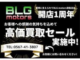 皆様に支えられてBLG motors津島店一周年突破!高価買取セール実施中!どんなお車でも走行ができる状態であれば廃車手数料もいただきません!
