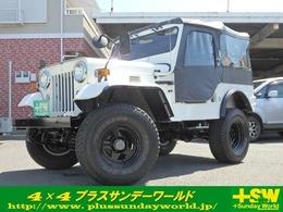 三菱 ジープ 2.7 ディーゼルターボ 4WD J55リフトUP 純正幌 構造変更済み