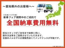 対象期間中のご契約で、日本全国への出張納車費用を無料とさせていただきます!(※沖縄・離島は除きます)ご納車の際はご自宅まで担当営業がお伺いし、車両の操作方法等をご説明いたします!